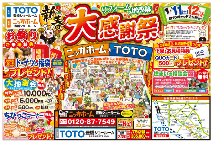 2001toyohashi_omote.jpg